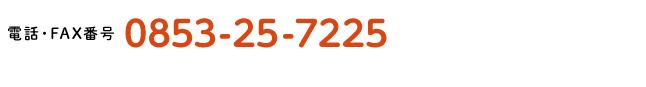 電話・FAX番号 0853-25-7225