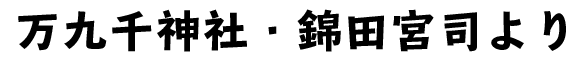 万九千神社・錦田宮司より